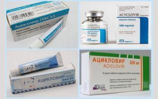 Можно ли при ГВ употреблять Ацикловир, показания и противопоказания