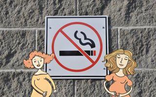Как можно бросить курить при беременности и зачем это делать, советы