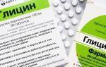 Можно ли при ГВ пить Глицин, инструкция по применению препарата