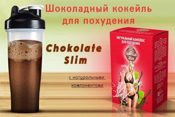 шоколад коктейль