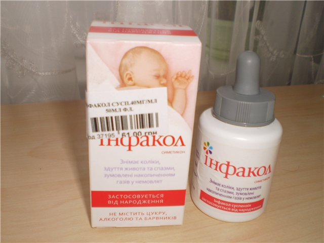 препарат Инфакол
