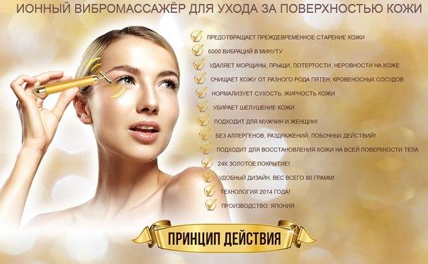 принцип действия ионного массажера для лица Revoskin