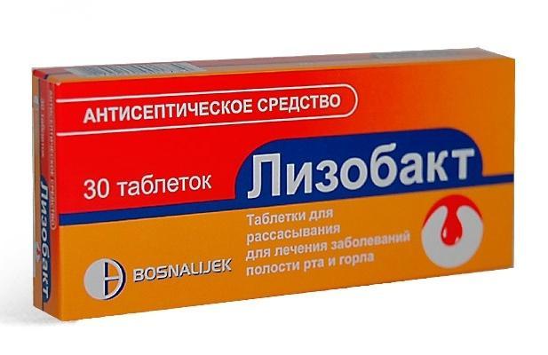 лизобакт при гв
