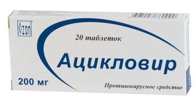 20 таблеток Ацикловир