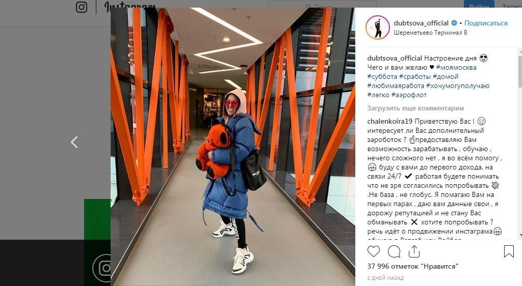 Чем Ирина Дубцова расстроила поклонников
