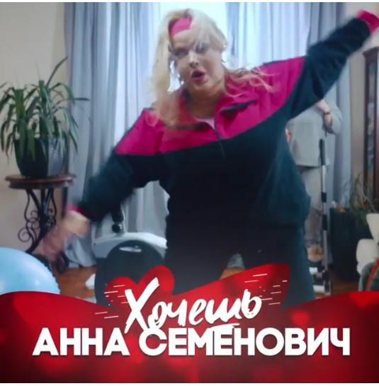 Наконец стало известно, для чего располнела Семенович