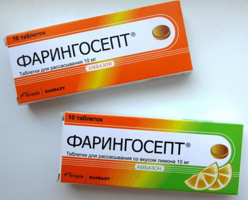 упаковка фарингосепта