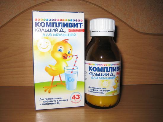 компливит кальций д3 для малышей