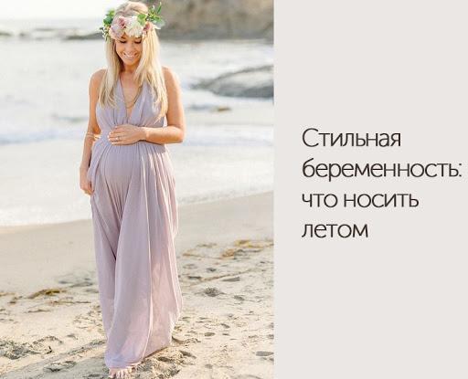 летняя одежда для беременных